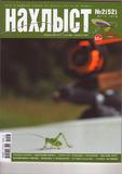 """Журнал """"Нахлыст"""" 2016-2 (52)"""