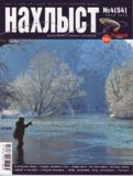 """Журнал """"Нахлыст"""" 2016-4 (54)"""